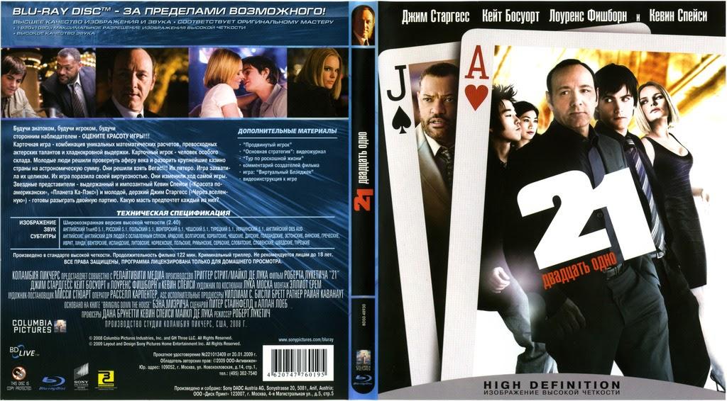 Фильм 21 про ставки в казино. Обыграй дилера.