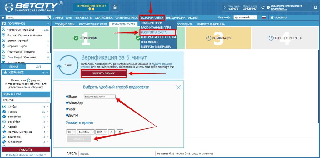 Определение личности для регистрации в бетсити