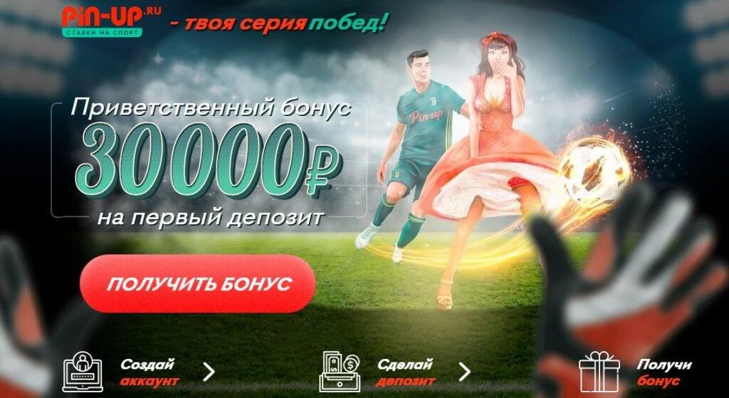 приветственный бонус от бк ПинАп 30000рублей