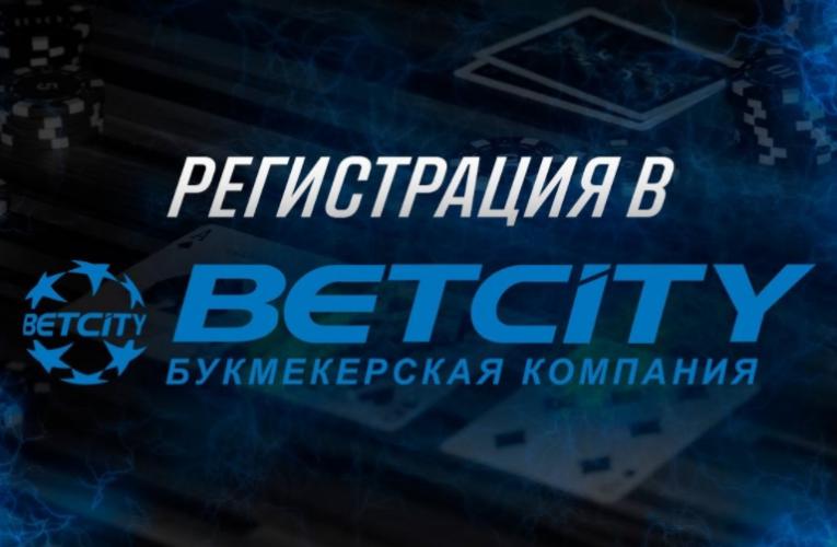 Официальный сайт Бетсити регистрация: вход с бонусом БК