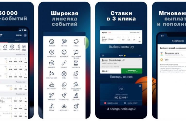 Мобильное приложение Марафон для Android