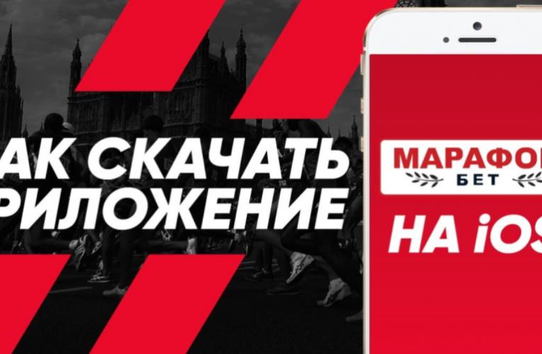 Приложение Марафон для iPhone и iPad