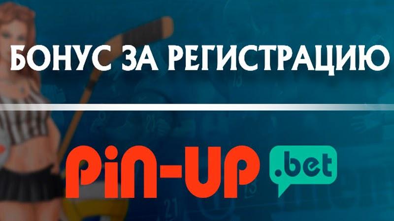Пин-Ап бонус за регистрацию
