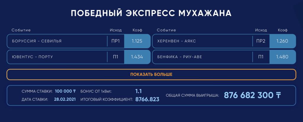 Победный экспресс Мужажана в бк 1хбет