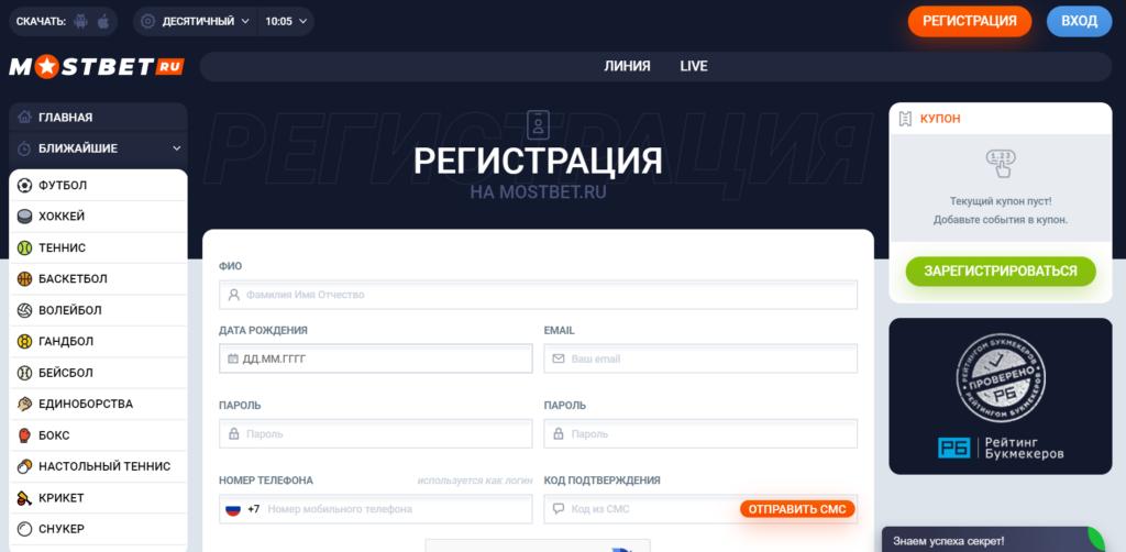 Mostbet.ru регистрация аккаунта