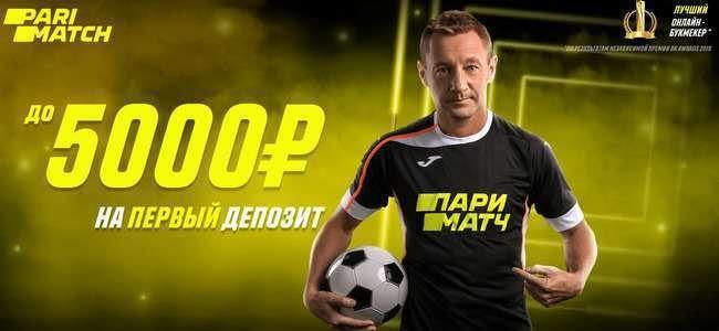 Бонус Париматч за регистрацию 5000 рублей