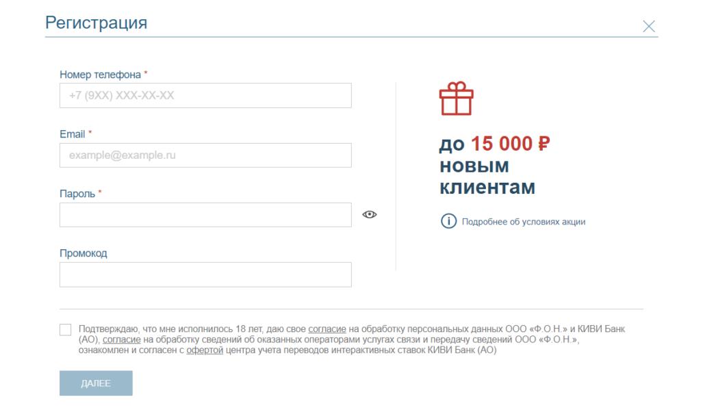 Регистрация Фон бет форма