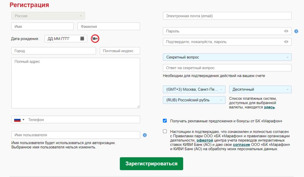 Регистрация в Марафонбет.ру
