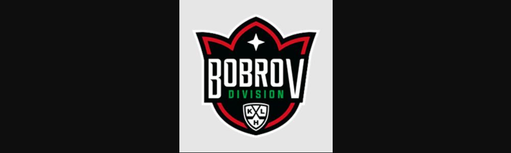Ставки дивизион Боброва KHL 2022