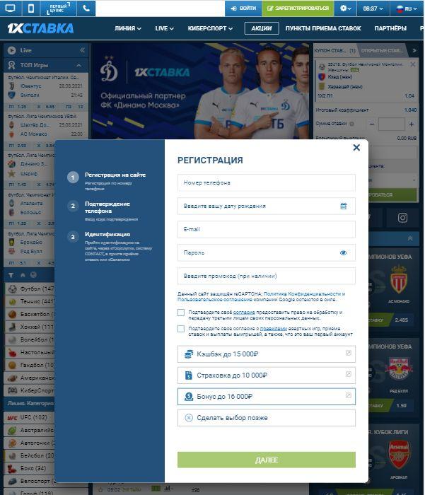 В мобильной версии сайта БК создание аккаунта