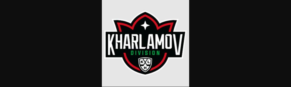 Ставки дивизион Харламова KHL 2022