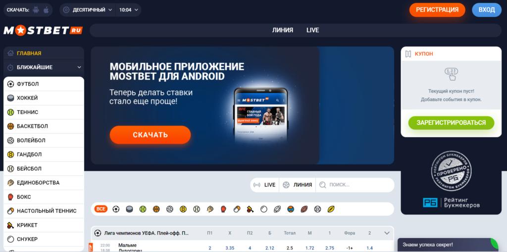 Mostbet.ru