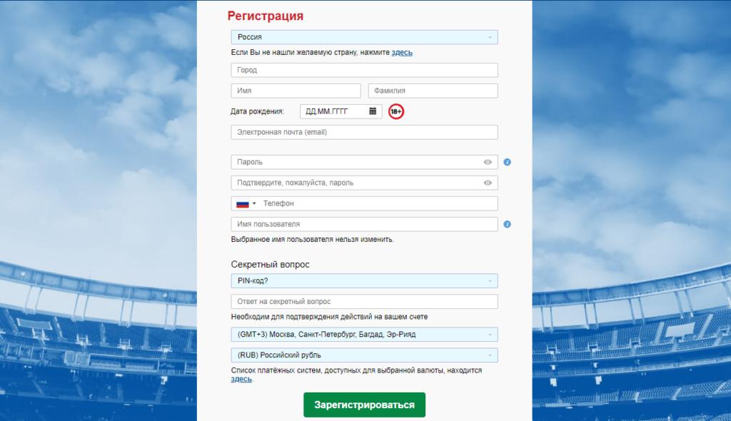 Регистрация в Марафонбет.ком