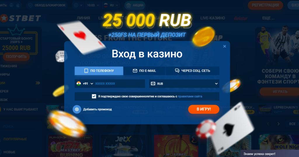 Mostbet.com регистрация аккаунта