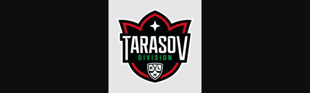 Ставки дивизион Тарасова KHL 2022