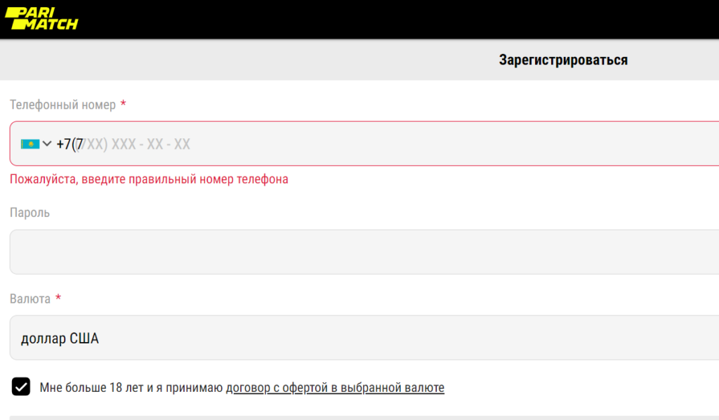 Регистрационная форма Parimatch.com