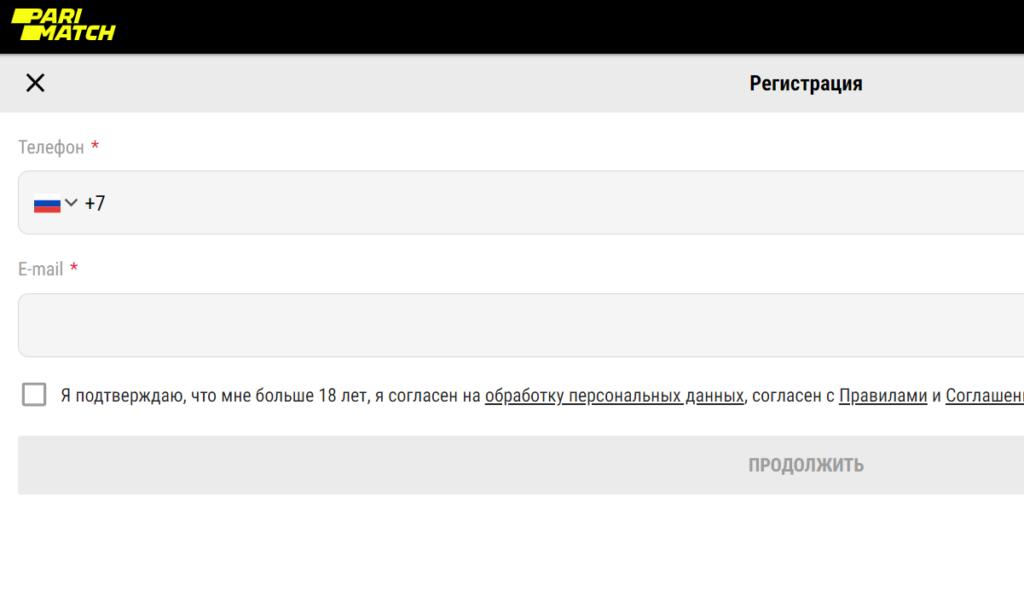 Регистрационная форма Parimatch.ru