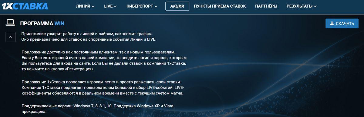 Регистрация в приложении Windows 1хставка скачать на компьютер