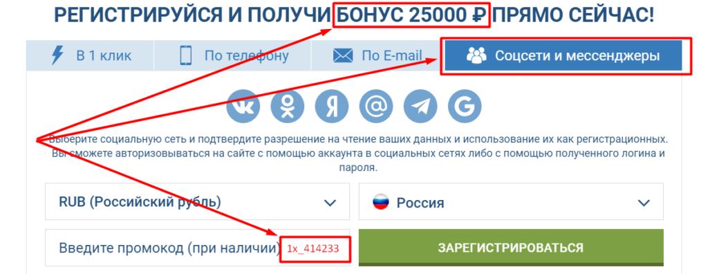 1xBet Регистрация - вход через социальные сети