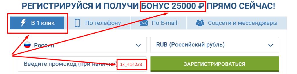Быстрая 1хБет регистрация в один клик официально