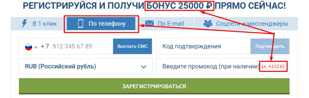 Регистрация 1xBet с мобильного телефона бесплатно онлайн.