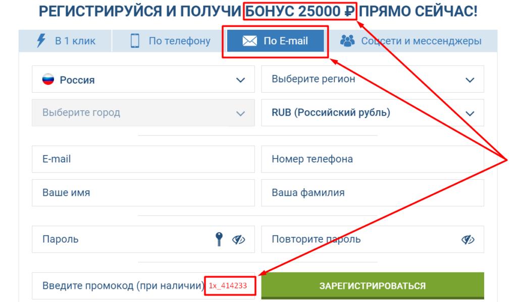 Полная регистрация 1xBet официальный сайт - вход через адрес электронной почты