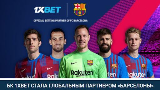 Официальный партнер1xBet Барселона