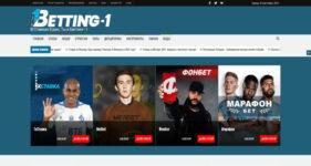 Сайт BETTING-1 Ставки ПРОТИВ букмекеров