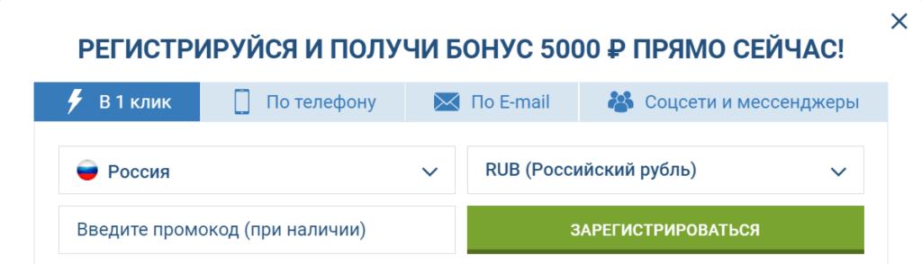 Регистрация 1xBet в один клик официально